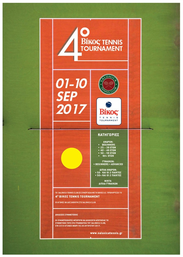 Η αφίσα του 4ου Βίκος Tennis Tournament