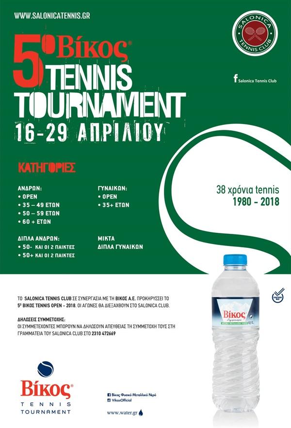 Η αφίσα του 5ου Βίκος Tennis Tournament