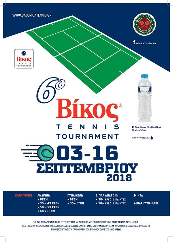 Η αφίσα του 6ου Βίκος Tennis Tournament
