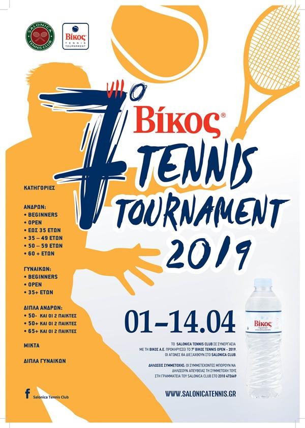 Η αφίσα του 7ου Βίκος Tennis Tournament