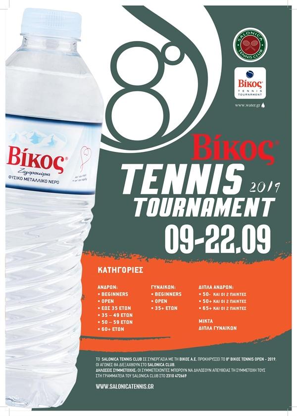 Η αφίσα του 8ου Βίκος Tennis Tournament
